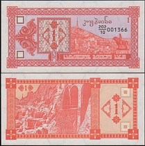 Грузия 1993 год 1 купон Unc (Replactment)  II выпуск