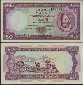 Макао 1981 г. 50 патак UNC